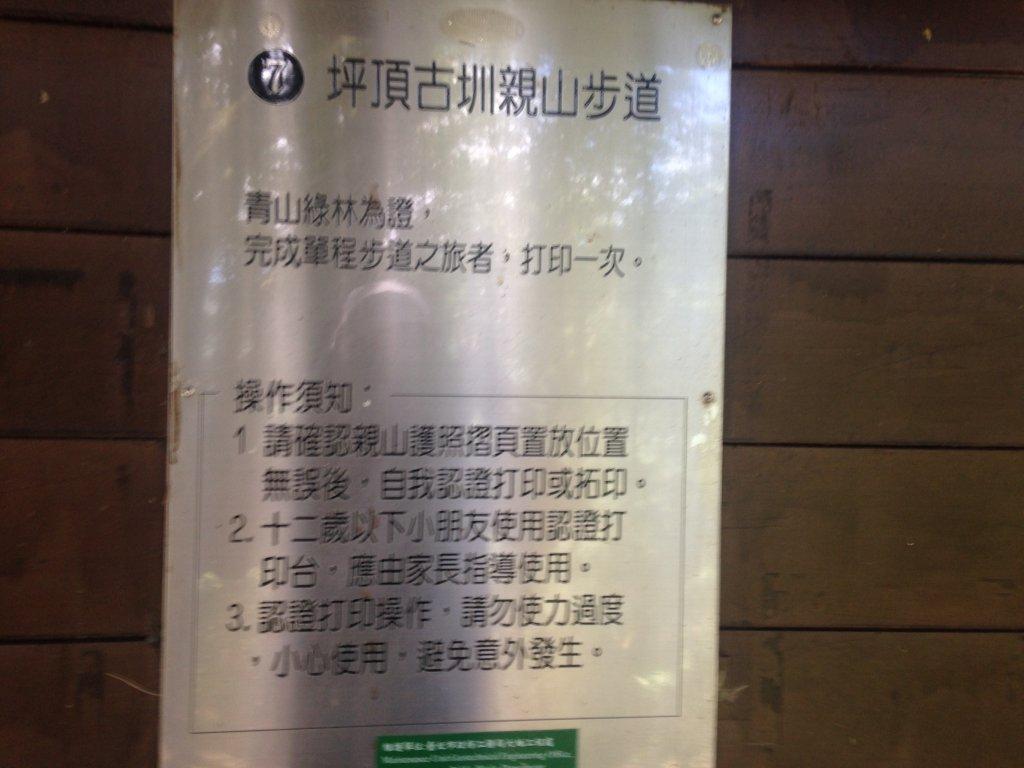 坪頂古圳親山步道_587003