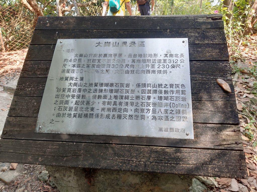 大崗山步道_925058