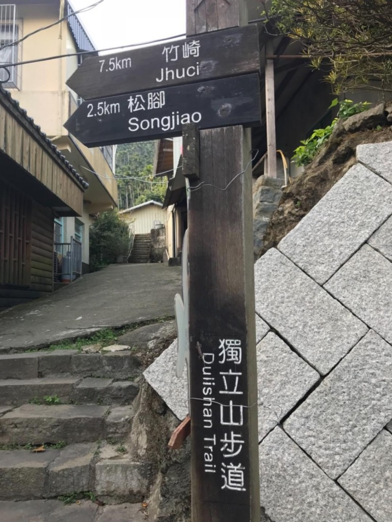 雲嘉七連峰之獨立山_252243