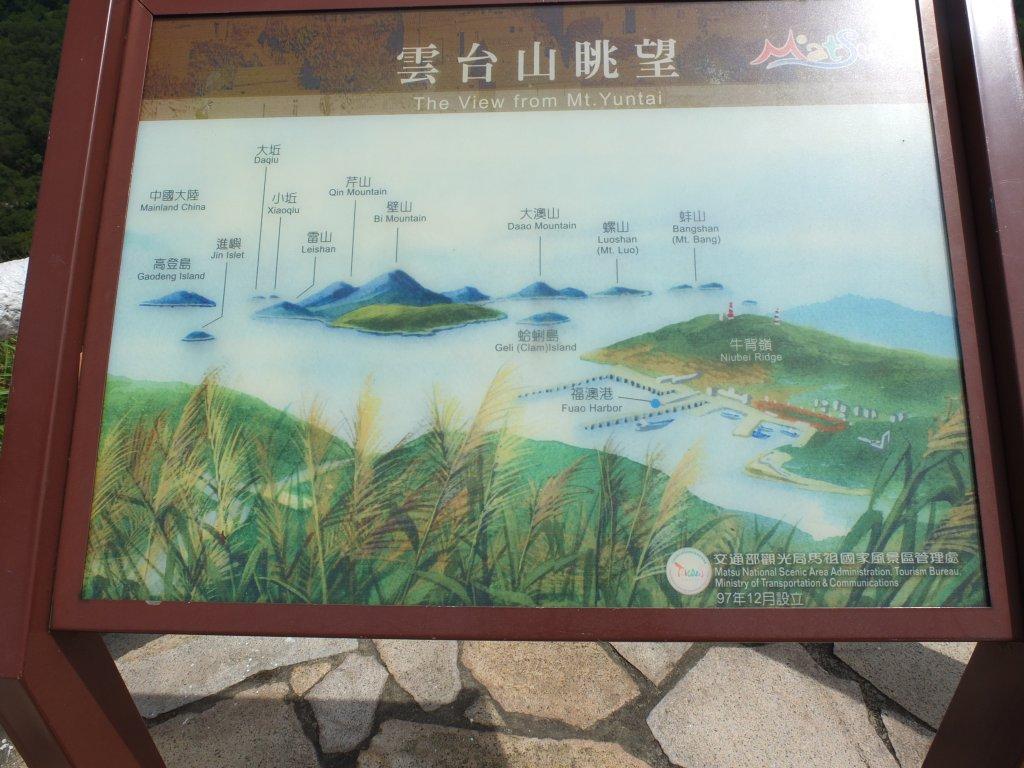 2013.08.29馬祖雲台山之旅_992855