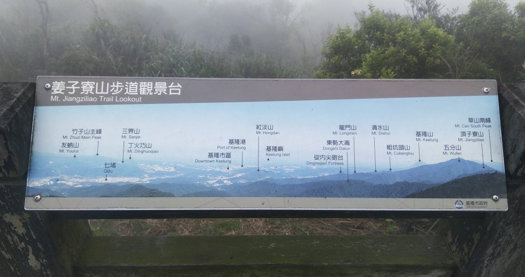 20210424_姜子寮登山步道_1362267
