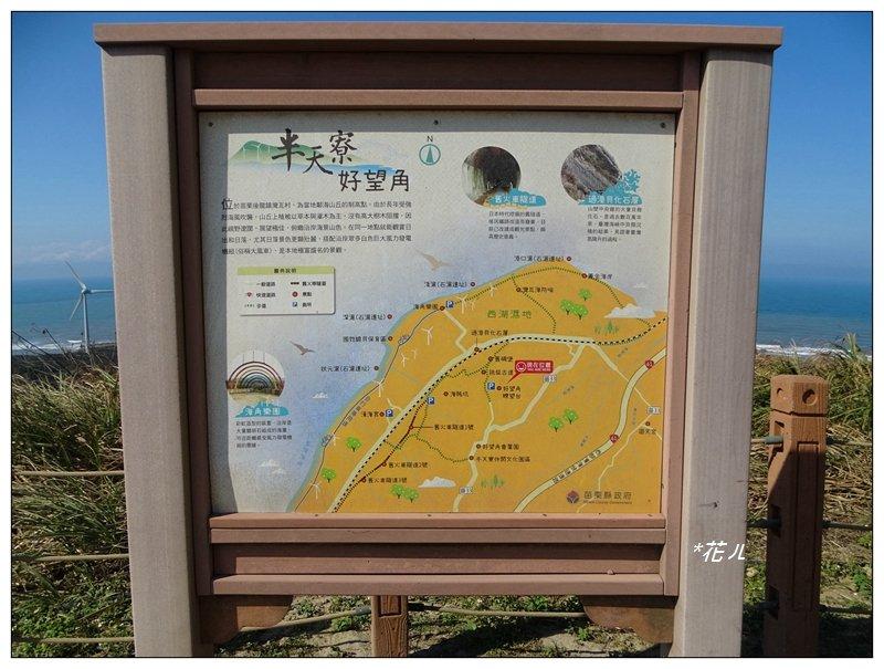 後龍/好望角步道_761834