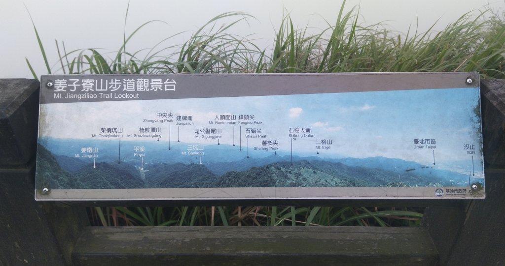 20210424_姜子寮登山步道_1362265