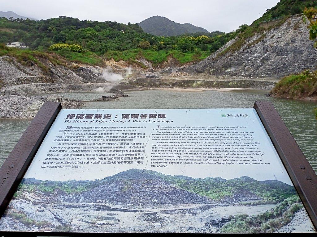 硫氣氤氳的硫磺谷步道、硫磺谷地熱景觀區_1320596