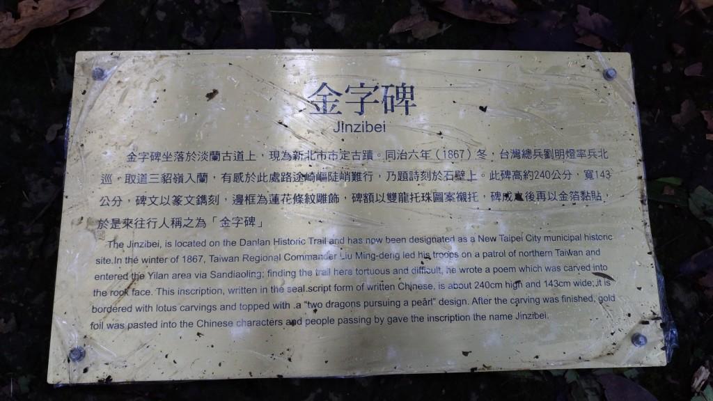 基隆山+小金瓜露頭+不厭亭+金字碑古道_251869