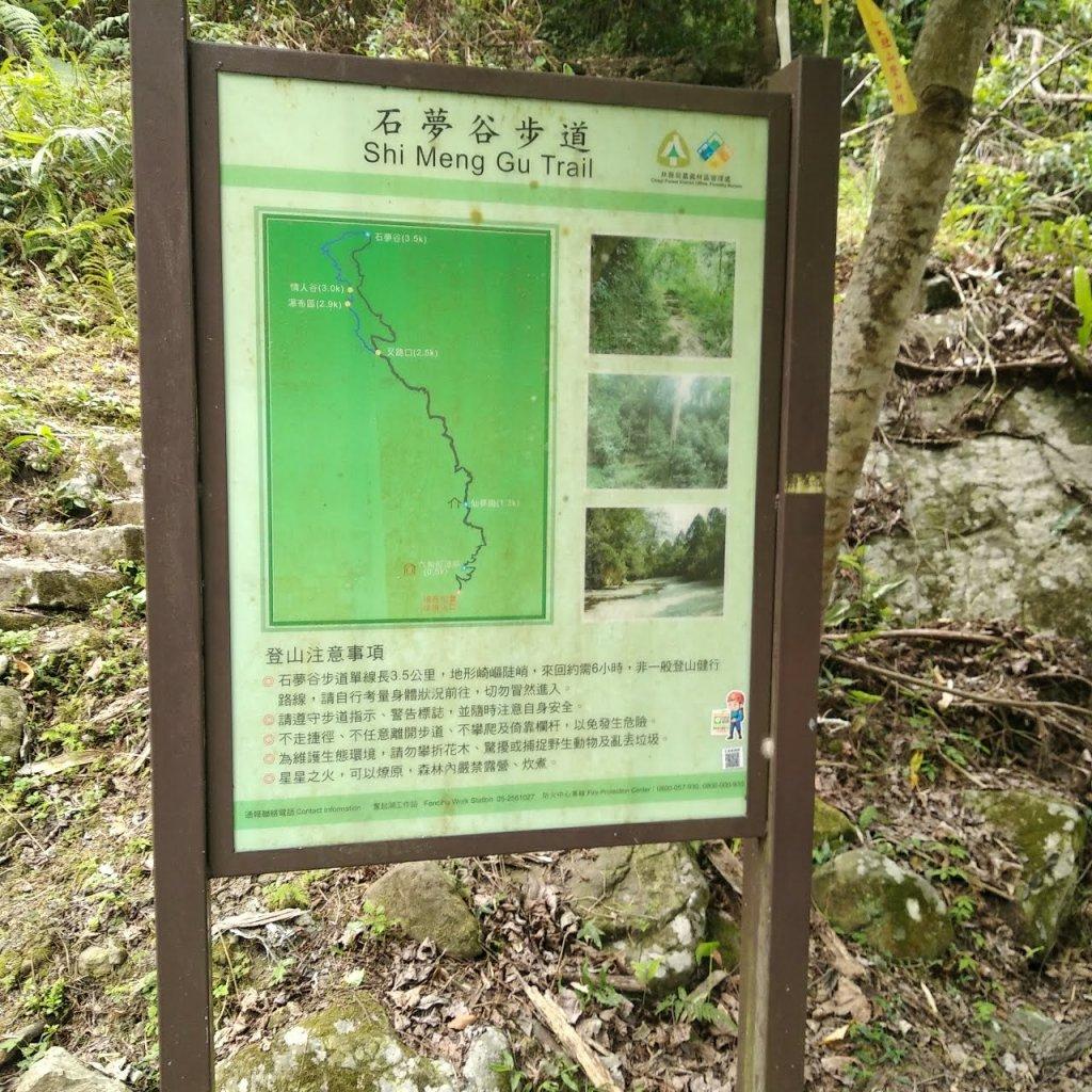 步道巡訪員 l 石夢谷步道4月巡訪日誌_925217