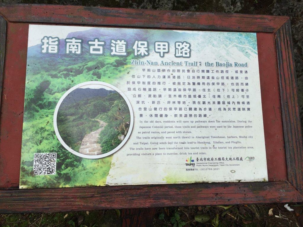 臺北步道大縱走:政大公車站至飛龍步_569441
