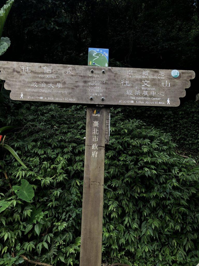 【台北大縱走7】指南宮-貓空-樟樹步道_1046326