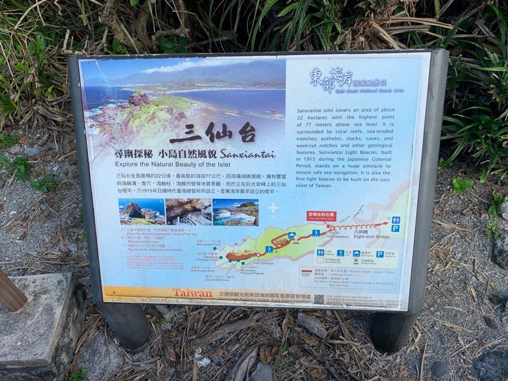 三仙台步道_1063336