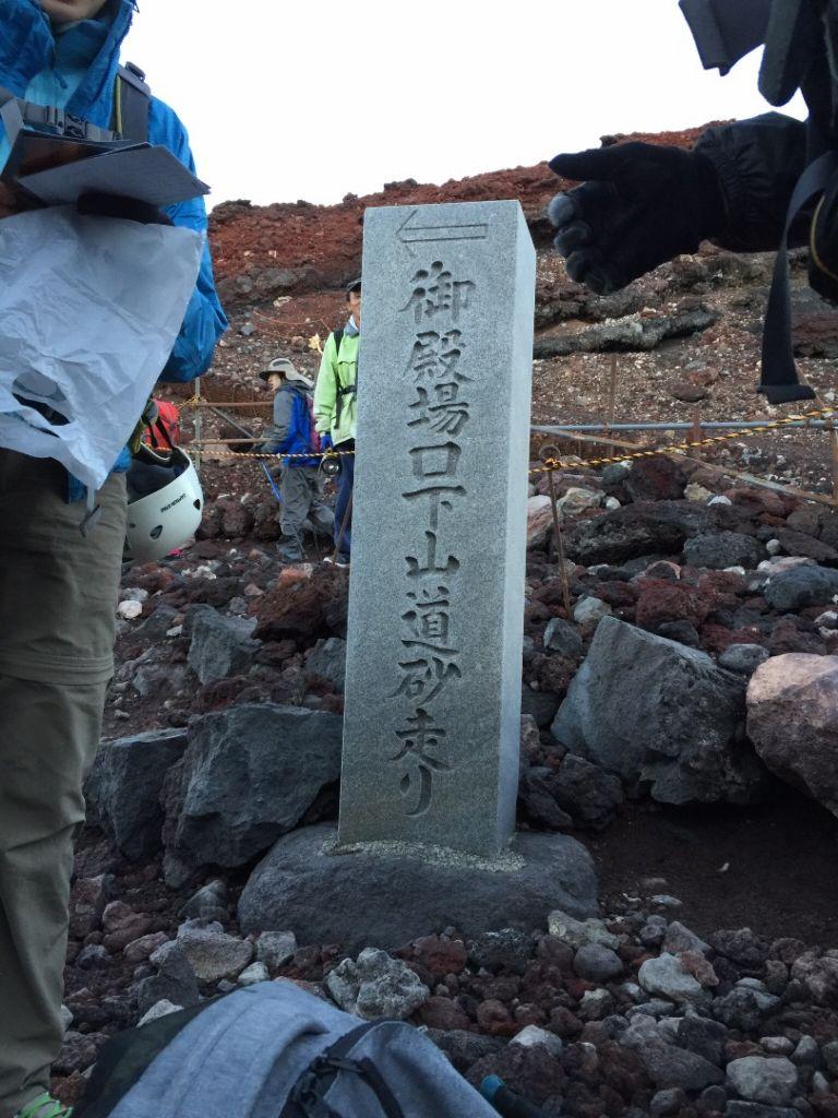 20160728富士山之代表九人環火山口_293979