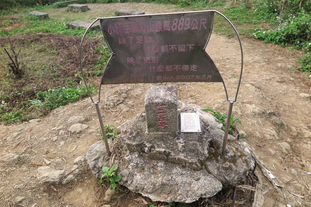 161217苗栗關刀山H889M_80161