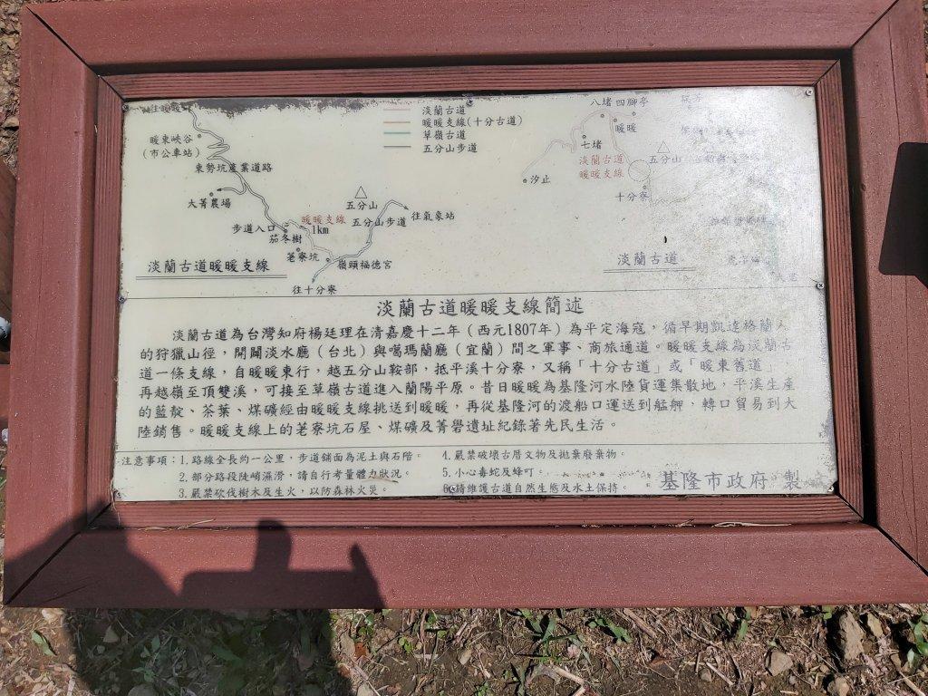 淡蘭古道中路~暖暖車站-十分車站_1042605