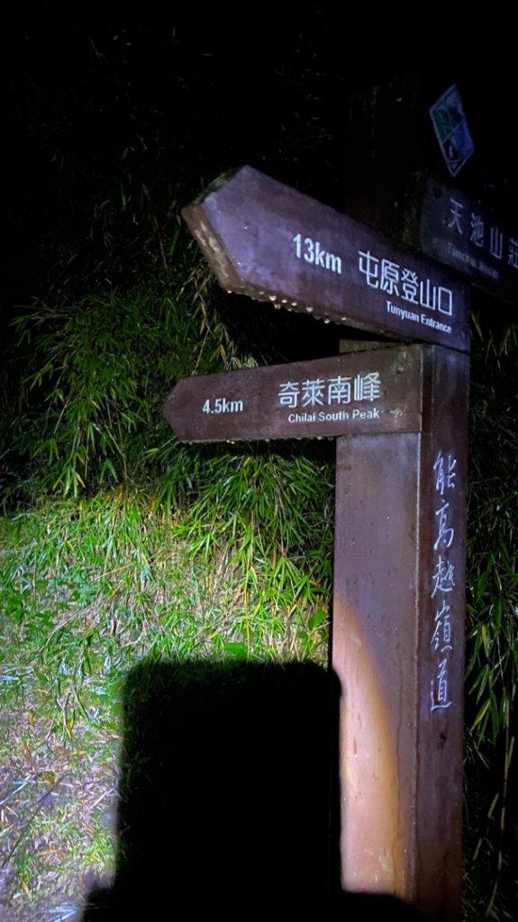 奇萊南峰~南華山_1098801