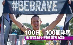 【 一百日,一百個半馬】 南非女跑手挑戰世界紀錄