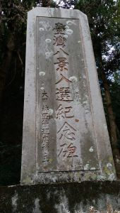八仙山步道群