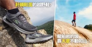 【鞋測】公路越野兩相宜 漫步在雲端的體驗 SKECHERS GO RUN MAXTRAIL 5