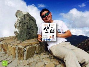 【書訊】跟著醫師安全學登山:林青榖療癒身心、逆轉憂鬱症的心靈處方籤