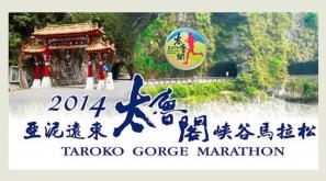 【台灣賽事】2014 太魯閣峽谷馬拉松 11/1 09:00開始登記