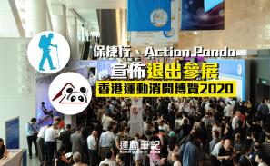 【#購物情報】 保捷行、Action Panda 宣佈退出參展香港運動消閒博覽2020