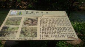 五指山古道O走-友蚋山-新山夢湖