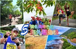 【編輯推介】五個各具特色的海外馬拉松