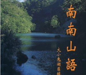 【書訊】南南山語:大小鬼湖區域探勘手記