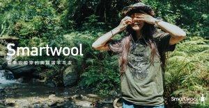 【衣測】Smartwool:一年四季都能穿的美麗諾羊毛衣