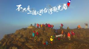 【短片】無人空拍機帶您看見台灣最高峰-玉山