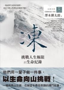 【書訊】凍─挑戰人生極限的生命紀錄