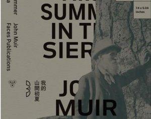 【書訊】我的山間初夏:國家公園之父約翰.繆爾的啟蒙手記