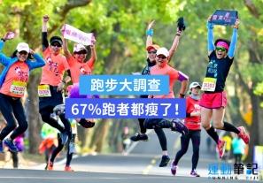 【2018跑步大調查】67%跑者瘦了!