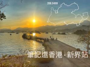 筆記 x 獨男環香港 - 新界站 (Part 2/2)