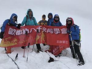 【新聞】歐都納八千米同學會第六屆開放報名 校友 何孟翰與何聰洲 登頂海拔7134公尺列寧峰