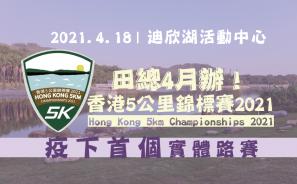 【疫下首個實體路賽】田總 4 月辦香港 5 公里錦標賽 2021