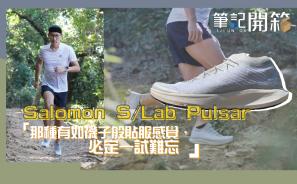 【筆記開箱】Salomon S/Lab Pulsar 「那種有如襪子般貼服感覺,必定一試難忘。」