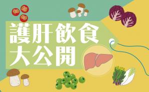 【健康飲食】小心肝!你還在亂吃嗎?護肝飲食大公開!