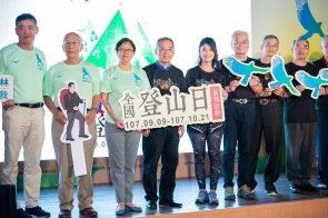 【活動】10/13 全國登山日「拿好康 賺健康」 一起登山趣!