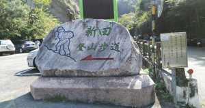 聚興山:h500m(小百岳#40)
