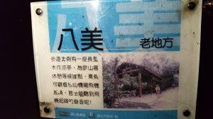 20170416劍潭山老地方夜景