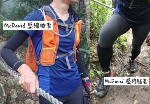【評測】壓縮腿套有用嗎?保護、保暖、穩定肌肉機能體驗