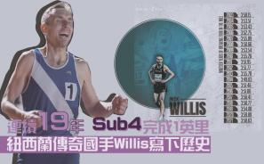 【另類紀錄】連續 19 年 Sub4完成1 英里 紐西蘭傳奇國手 Willis 寫下歷史