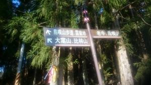 20160305新竹五峰大窩山,比林山