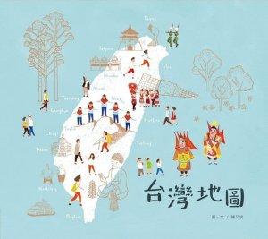 【書訊】台灣地圖