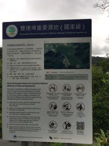 雙連埤環湖步道