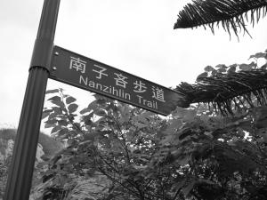 山岳之美- <南子吝步道> 2014.12.13