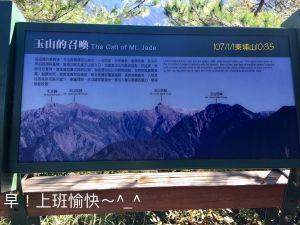 1070101東埔山