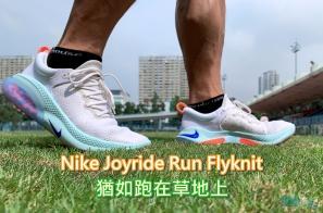 【鞋評】Nike Joyride Run Flyknit - 猶如跑在草地上