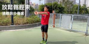 【訓練資訊】跑步常見傷害 (2) 髂脛束綜合症:如能避免會使你脫穎而出