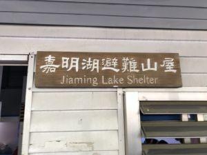 2017嘉明湖