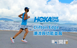 【筆記開箱】Hoka One One Clifton Edge 潮流與功能並肩